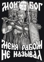 Древослав аватар